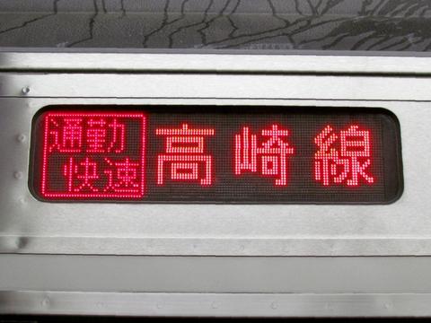 通勤快速籠原_2