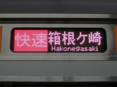 快速箱根ヶ崎