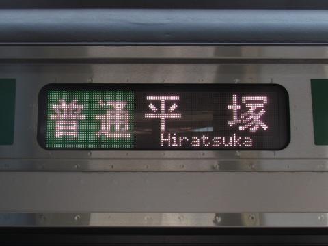 東海道線普通平塚_1
