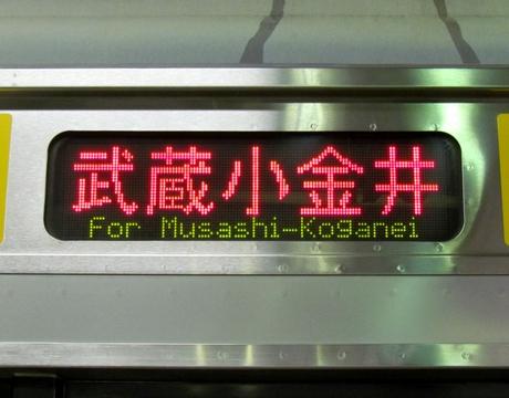 武蔵小金井_1