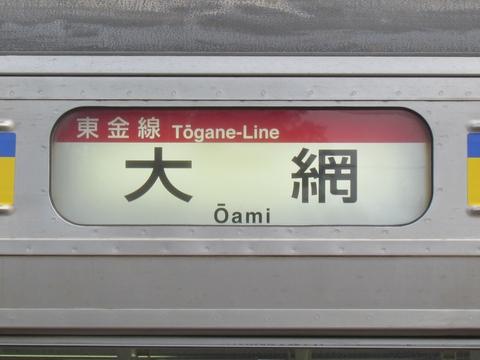 東金線大網