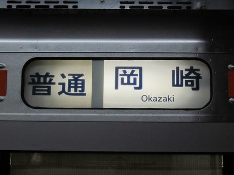 普通岡崎(幕)