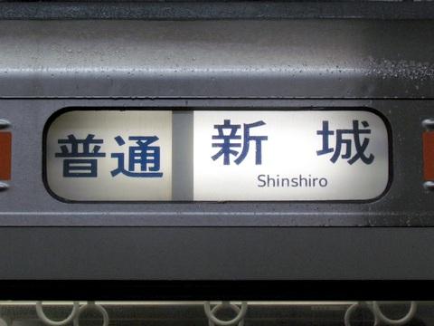普通新城(幕)