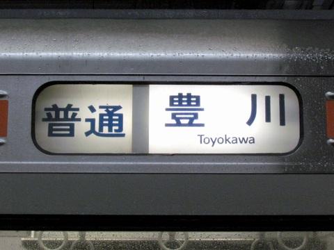 普通豊川(幕)