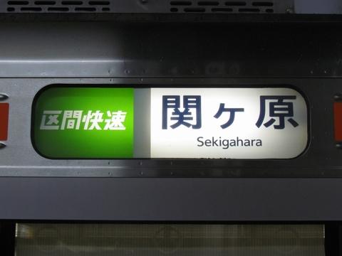 区間快速関ヶ原(幕)