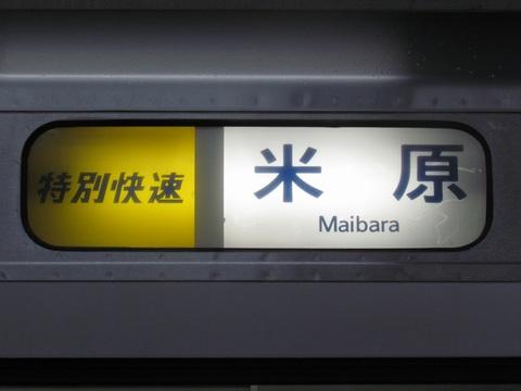 特別快速米原(幕)