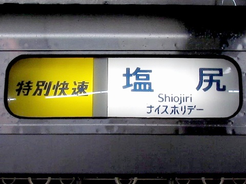 特別快速塩尻ナイスホリデー(幕)