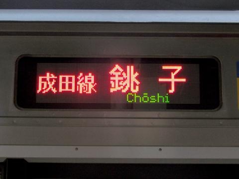 成田線銚子_1