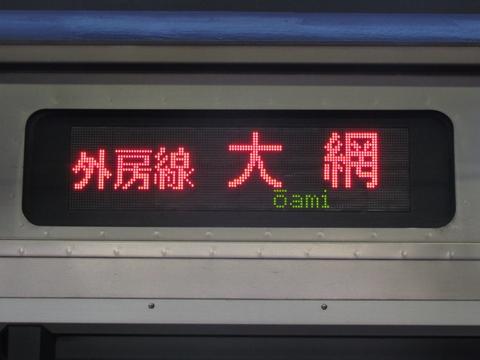 外房線大網_1