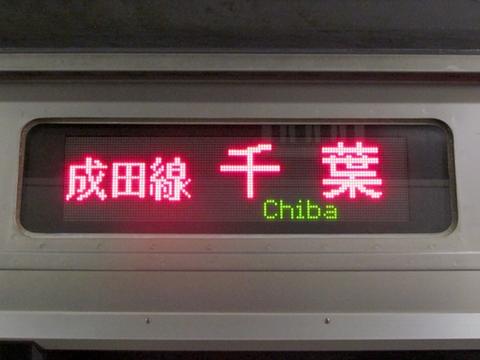 成田線千葉_1