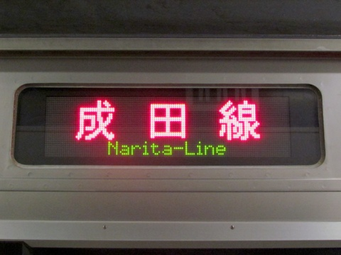 成田線千葉_2