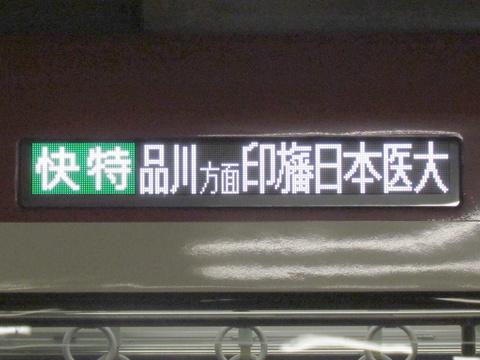 快特品川方面印旛日本医大_1