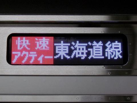 東海道線快速アクティー東京_2