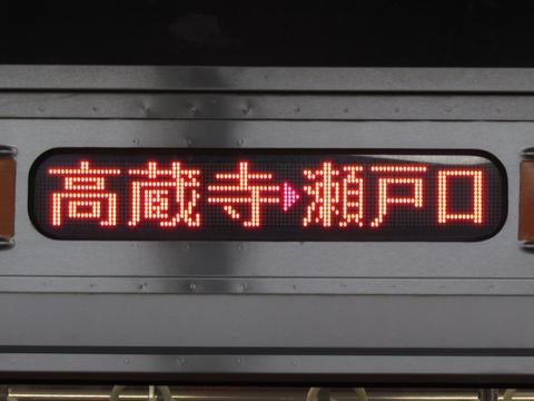 高蔵寺→瀬戸口_1