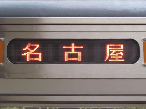 名古屋_1