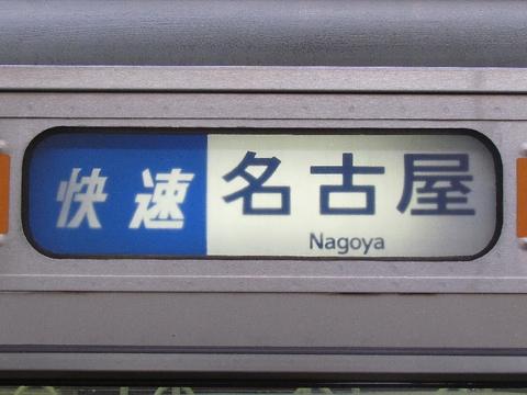 快速名古屋(大型)