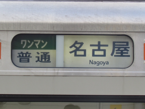 ワンマン普通名古屋(幕)