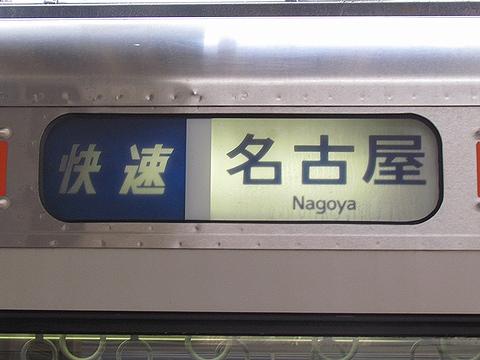 快速名古屋(幕)