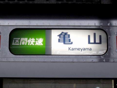 区間快速亀山(幕)