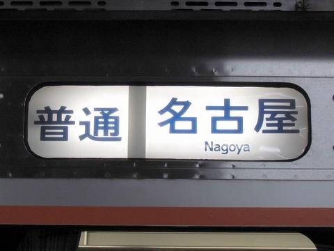 普通名古屋(幕)