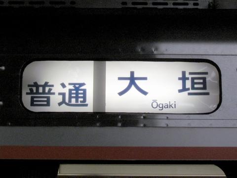 普通大垣(幕)