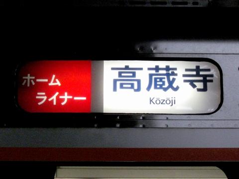ホームライナー高蔵寺(幕)