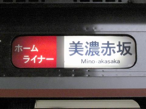 ホームライナー美濃赤坂(幕)