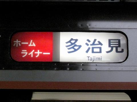 ホームライナー多治見(幕)