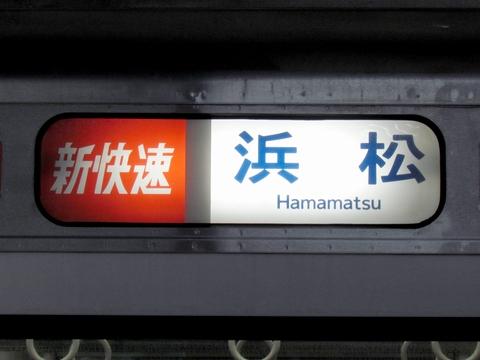 新快速浜松(幕)