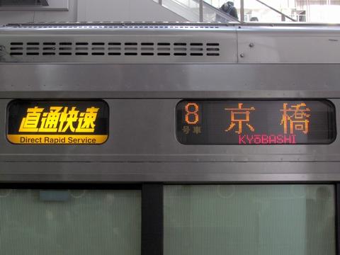 直通快速京橋
