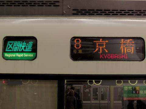 区間快速京橋