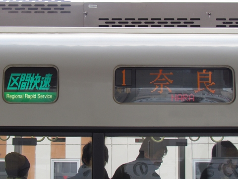 区間快速奈良(大和路線)