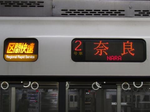 区間快速奈良(奈良線)