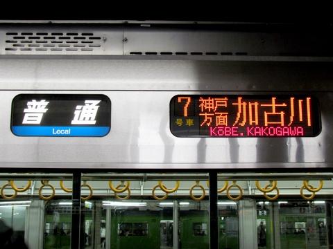 普通(青)神戸方面加古川