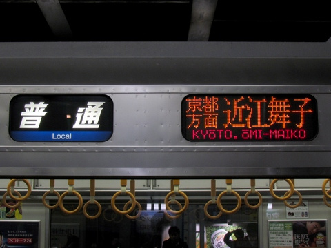普通(青)京都方面近江舞子