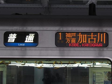 普通(青)京都方面加古川