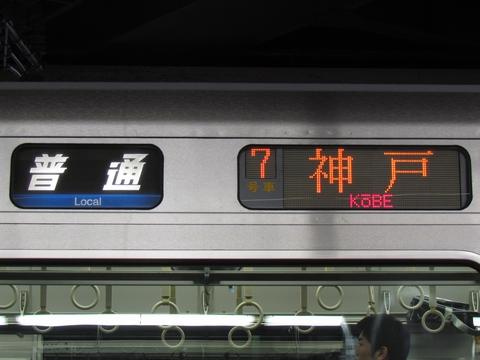普通(青)神戸