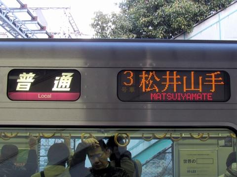 普通(桃)松井山手