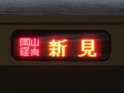 岡山経由新見