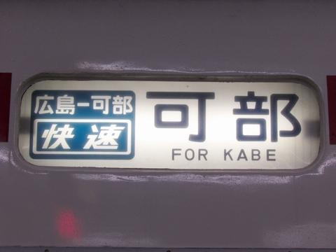 快速広島-可部 可部