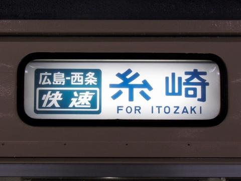 広島-西条 快速糸崎