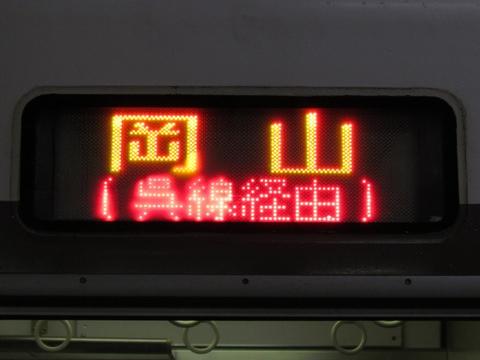 呉線経由岡山_1