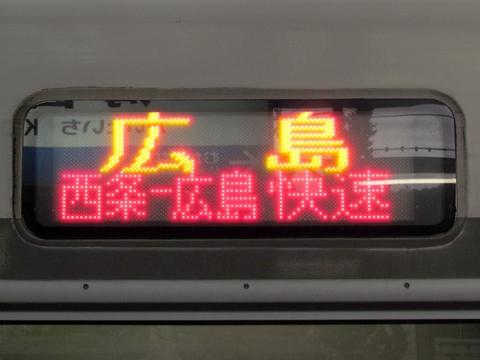 西条-広島 快速広島_1