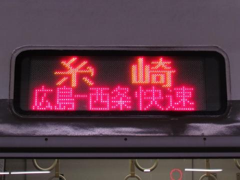 広島-西条 快速糸崎_1
