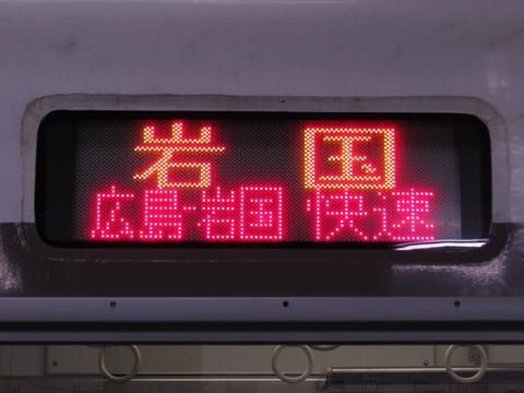 広島-岩国 快速岩国_1