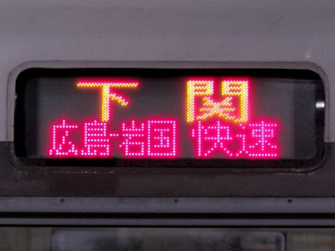 広島-岩国 快速下関_1