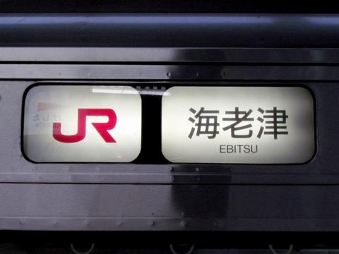 JR海老津