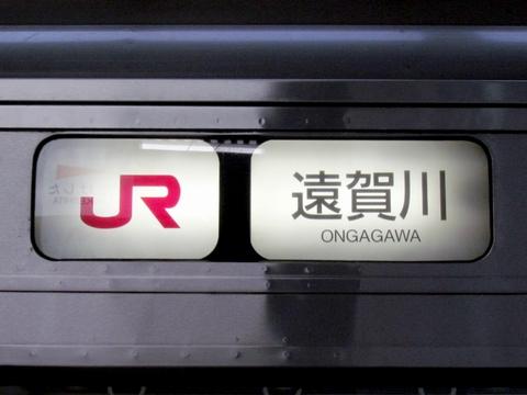 JR遠賀川