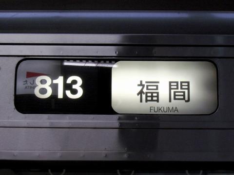 813 福間