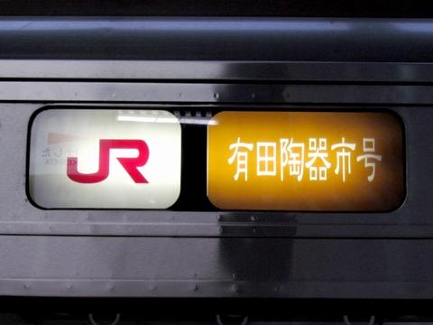 JR有田陶器市号